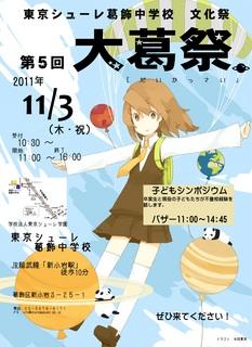 0911最新版 ポスター.jpg