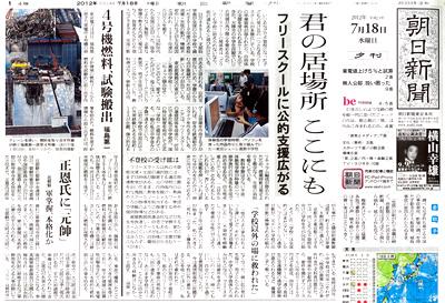 asahi120720.jpg